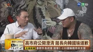 【台語新聞】錯罵韓國瑜 館長直播道歉滅火