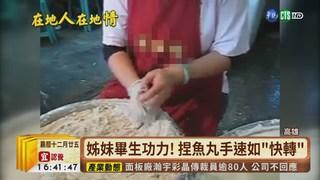 """【台語新聞】姊妹1秒捏2-3顆 高雄""""快手魚丸""""暴紅"""