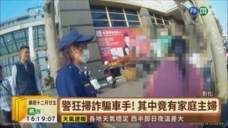 【台語新聞】彰化警狂掃詐騙集團 22天逮130車手!