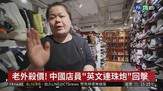 """老外殺價! 中國店員""""英文連珠炮""""回擊"""