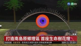2019台灣燈會在屏東! 展現地方特色