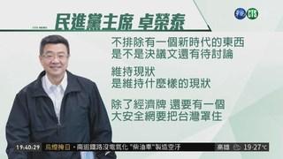 """備戰2020大選 民進黨將提""""新決議文"""""""