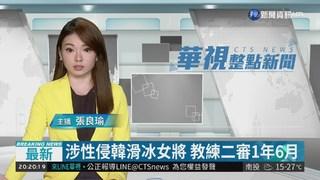 涉性侵韓滑冰女將 教練二審1年6月
