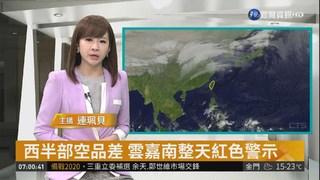下半天冷空氣南下 北台灣轉濕涼