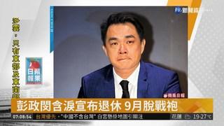 彭政閔含淚宣布退休 9月脫戰袍