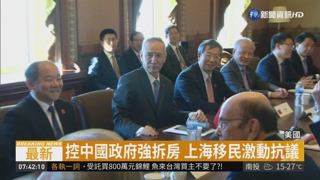 劉鶴訪美談判 遭上海移民包圍抗議 | 華視新聞