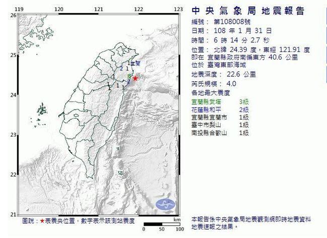 地牛又翻身!清晨6點14分 宜蘭地震規模4.0 | 華視新聞