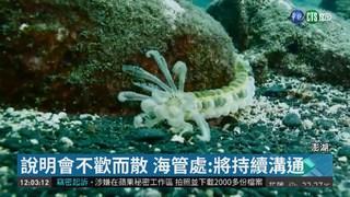 生態景觀區恐害生計 漁民掀桌抗議