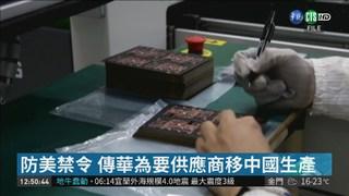 防美禁令 傳華為要供應商移中國生產