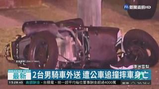 澳洲雪梨重大車禍 2台灣男遭撞死