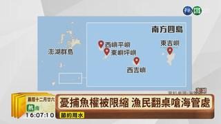【台語新聞】生態景觀區恐害生計 漁民掀桌抗議