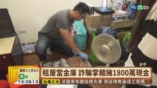 【台語新聞】台中斬手行動逮319人 查扣3694萬