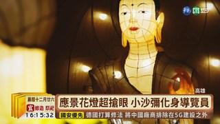 【台語新聞】佛光山燈會初一登場 小沙彌當導覽員