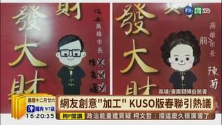 """【台語新聞】韓國瑜春聯""""加工"""" 1秒變花媽.陳其邁"""