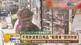 """【台語新聞】銀髮族福音 """"移動販賣車""""購物超方便"""