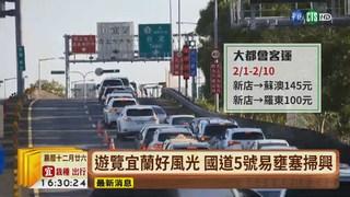 【台語新聞】春節熱門景點易壅塞 交通疏導管制