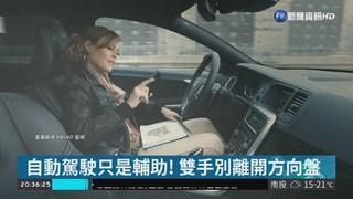 自動駕駛≠無人駕駛 雙手別離開方向盤