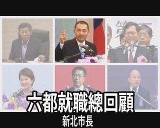 【六都就職總回顧】侯友宜(三):市民永遠第一!