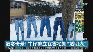 """""""極端低溫""""探零下47℃ 全美8人凍死"""