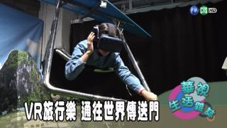 VR旅行樂 通往世界傳送門
