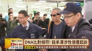 【台語新聞】DNA比對相符! 鈕承澤涉性侵遭起訴