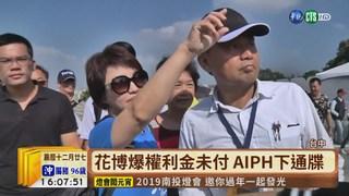 【台語新聞】花博權利金未付清 AIPH喊停辦