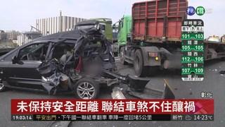國道彰化段5車追撞1傷 慘回堵5公里