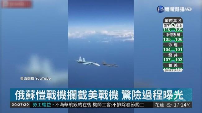 近距離攔截! 俄蘇愷27危險逼近美F15 | 華視新聞