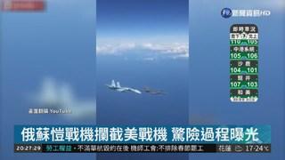 近距離攔截! 俄蘇愷27危險逼近美F15