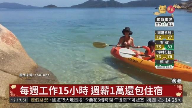 邊玩邊工作! 澳洲貝達拉島徵管理員 | 華視新聞