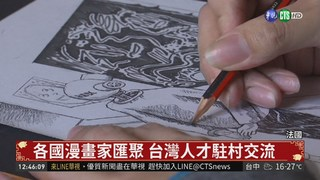 台灣漫畫3大風格展出 驚豔安古蘭!