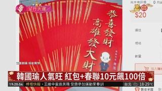 馬英九親筆春聯夯 中國網站賣5萬台幣