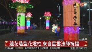 """""""蓮花燈""""被指像過中元節 韓國瑜動怒"""