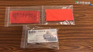 【午間搶先報】紅包袋裝假鈔! 嫌搶走32.4萬刮刮樂