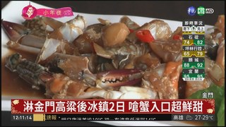 """大蒜.辣椒醃漬 金門""""高粱嗆蟹""""好鮮"""