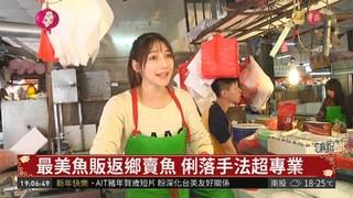 """菜市場""""嬌點""""! 最美魚販返家鄉賣魚"""