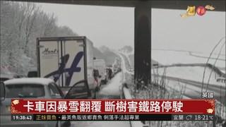 大風雪襲擊歐洲 英義交通大亂