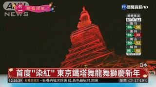 """日本慶中國新年! 東京鐵塔""""染紅"""""""