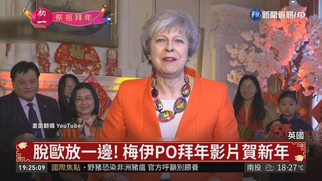 脫歐放一邊! 梅伊向全球華人拜年 | 華視新聞