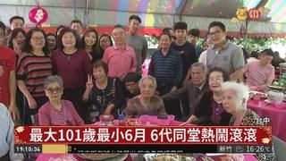 300人吃團圓飯! 六代同堂相差100歲