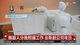 """科技運用於長照 """"自動排水浴缸""""防溺"""