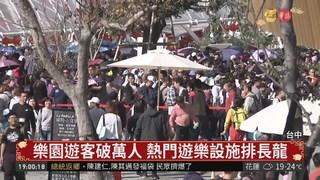 初三艷陽天 中部走春出遊人潮擠爆