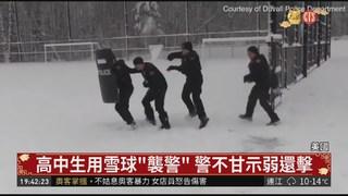西雅圖下大雪 警方竟與學生打起雪仗
