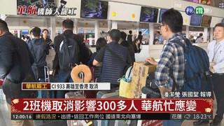 小港機場取消2航班 逾百旅客怒火燒