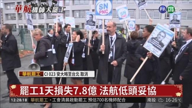 罷工爭取權益 外籍航空成常態 | 華視新聞