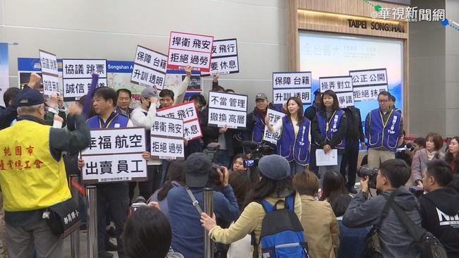 疑華航內部訊息曝光 「參加罷工暫中止勞僱關係」 | 華視新聞