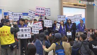 疑華航內部訊息曝光 「參加罷工暫中止勞僱關係」