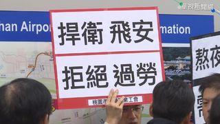 明下午3點勞資座談 華航機師罷工將持續進行