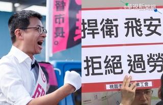 華航機師罷工旅客怨 呱吉:應促資方解決勞工難題
