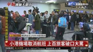 小港機場取消2航班 上百旅客怒火燒